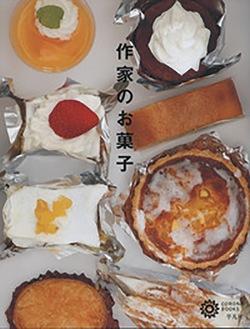 『作家のお菓子』