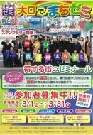 商店主がプロの技伝授―横浜市神奈川区でまちゼミ