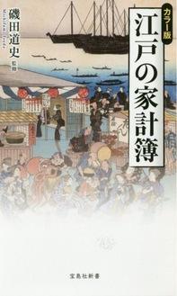 『カラー版 江戸の家計簿』