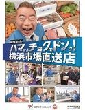 「市場食材」使用店を支援