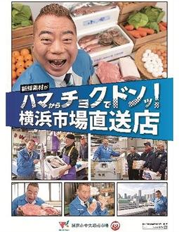 出川さんを起用したポスター