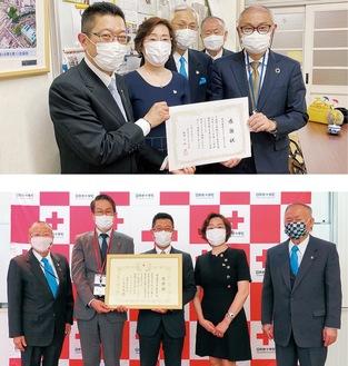 幸ケ谷小(上)と日本赤十字社から感謝状を受けた