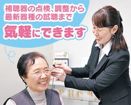 「補聴器のことなら何でもご相談下さい 」