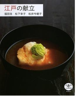 福田浩、松下幸子、松井今朝子『江戸の献立』(新潮社刊)