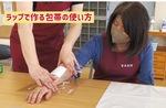 防災グッズの紹介動画
