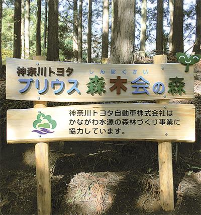 水源林づくりに尽力
