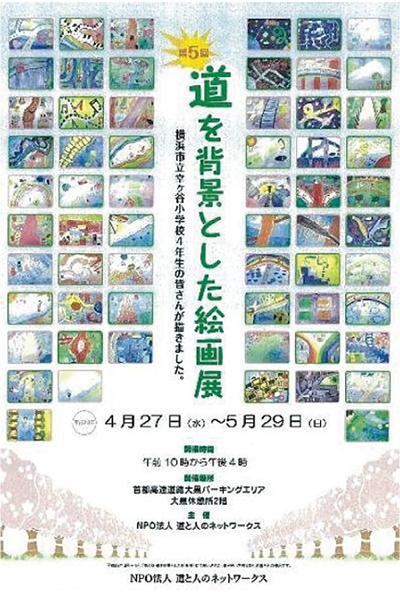 「道」テーマの絵画展