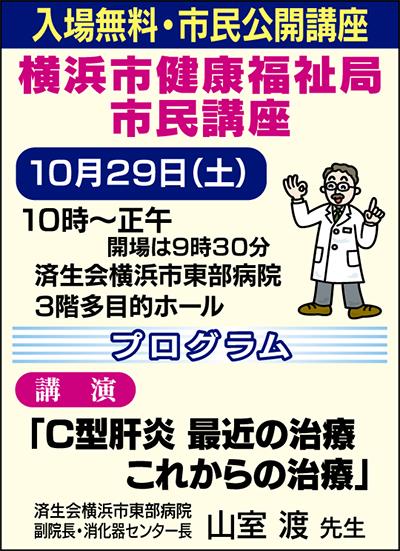 C型肝炎の最新治療法に迫る!