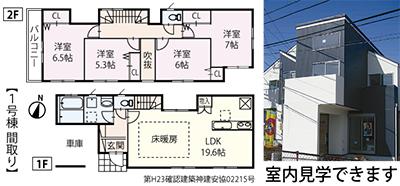 2階建て新築分譲住宅(2棟)岸根公園で4,780万円〜