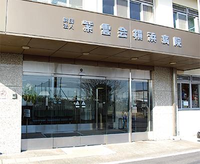 横浜病院が100周年