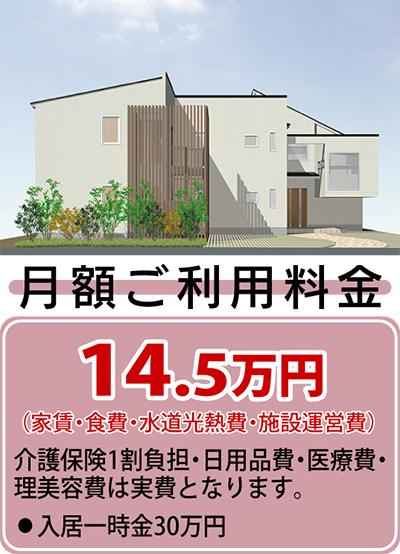 入居相談・申し込み受付中!!