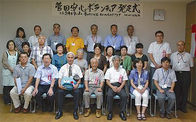 高齢者支援団体を発足