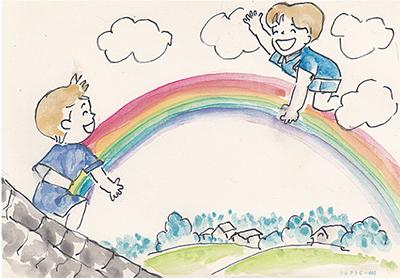 『虹(にじ)の橋』