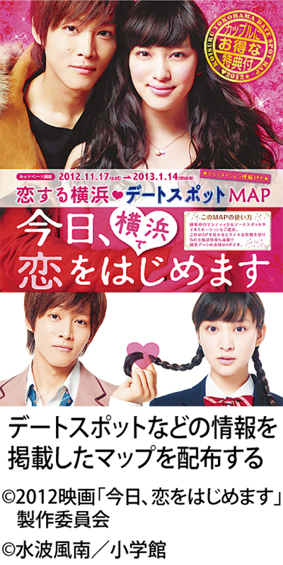 「横浜で恋を始めて」