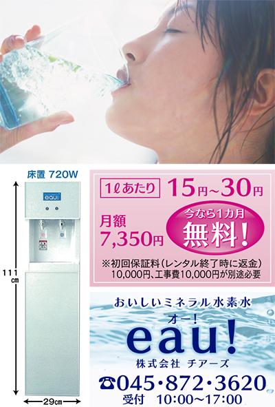 自家製の水素水で健康に
