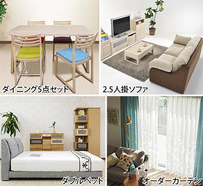 オール家具が期間限定の特別価格