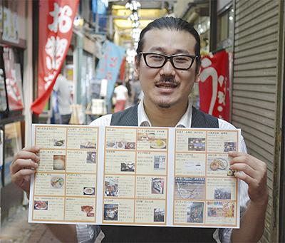 六角橋に新・商店街マップ