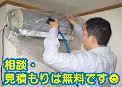 エアコン掃除で快適空間