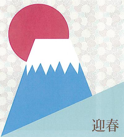 新春万福お年賀展