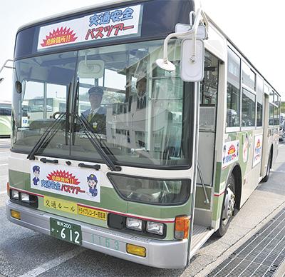 貸切バスで事故ゼロ啓発
