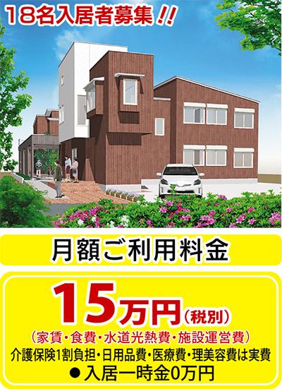 鶴見区江ケ崎町に4月オープン