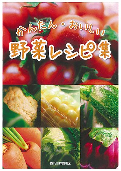 「野菜レシピ集」完成