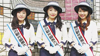 横浜の魅力伝える3人