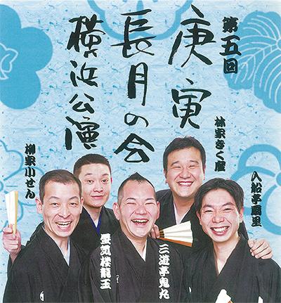 """5人の""""真打同期""""が落語会"""