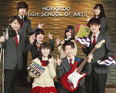 芸術高校で体験入学