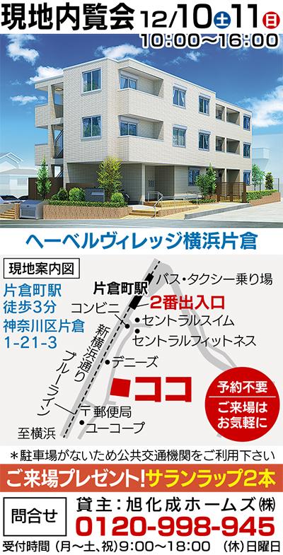 新築のシニア向け賃貸住宅で内覧会