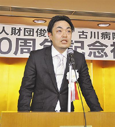 古川病院が創立80年