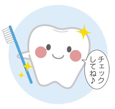 歯の健康を守ろう