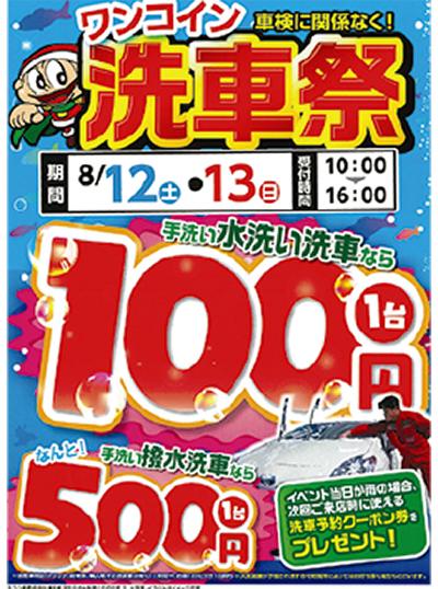 水洗い洗車が100円に
