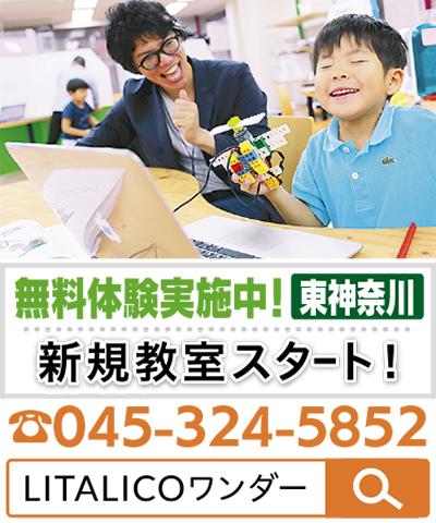 大人気のプログラミング教室が東神奈川に新規オープン