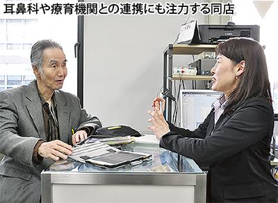 「使用中の補聴器に不満な人、相談受付中」