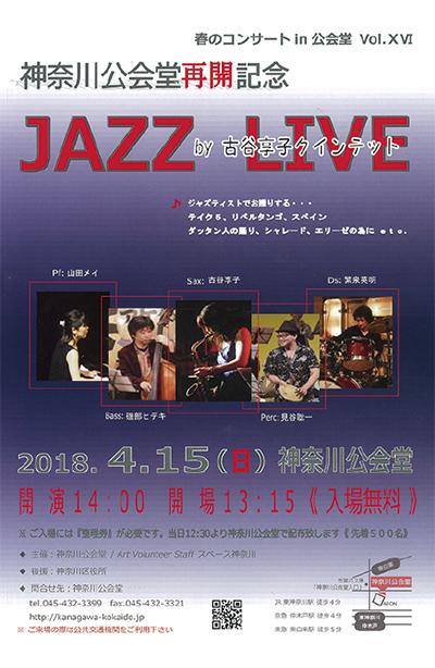 再開記念でジャズ公演
