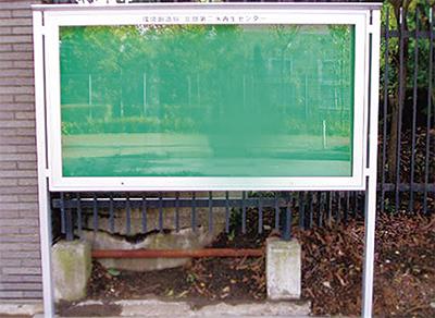 街の掲示板は日本保安工業へ