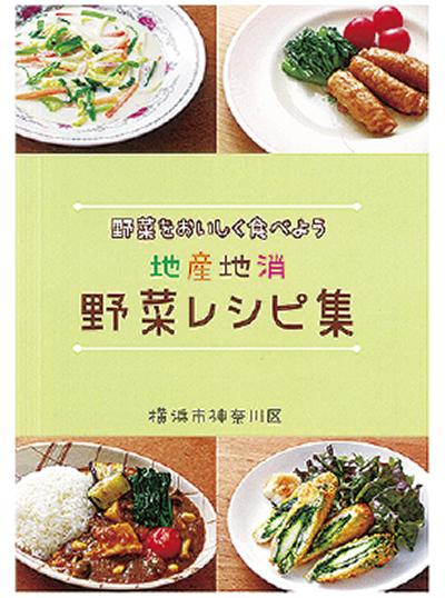 野菜レシピ集発行