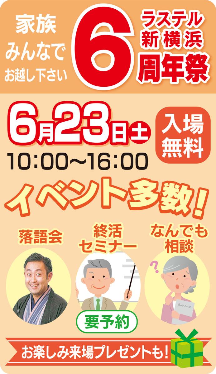 ラステル新横浜6周年祭