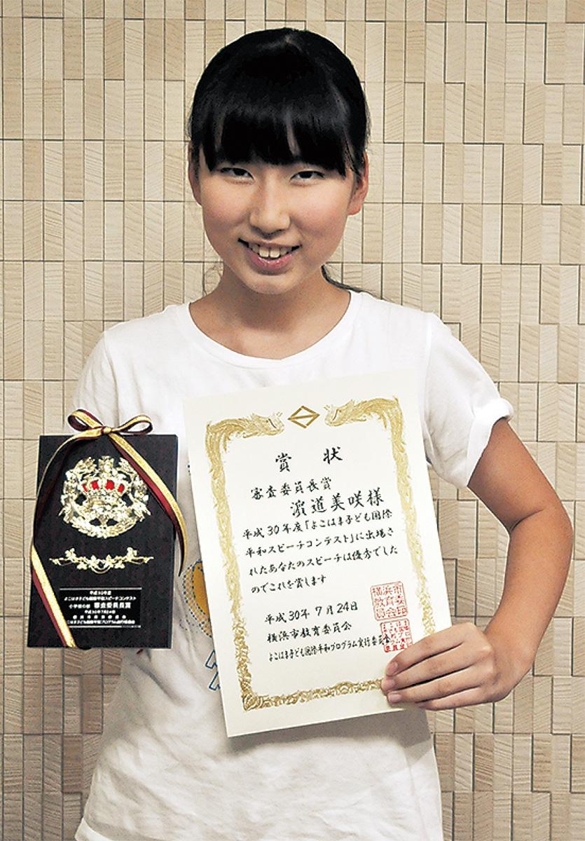 浜道さん(神奈川小6年)が入賞