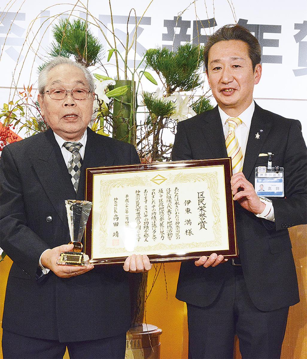 高田区長から表彰された伊東氏(左)