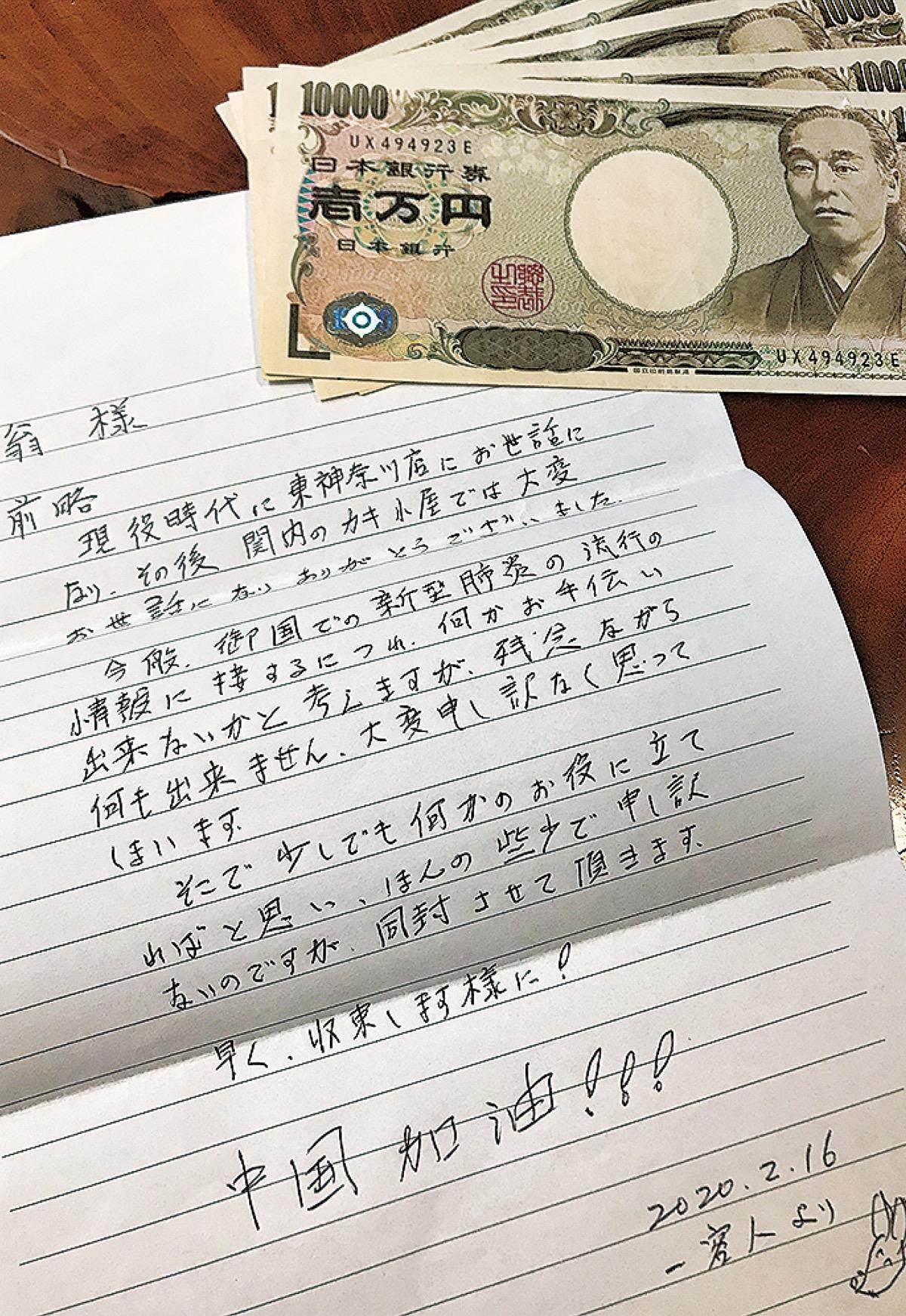 中国加油!」手紙の主は―― 飲食店経営の中国籍社長に届く | 神奈川区 ...