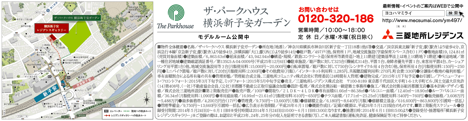 http://www.townnews.co.jp/0117/images/parkhouse_0515.jpg