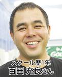 オープン当時から通う百田さん。「自分の身体にあったベストフォームを教えてくれる」。多忙な百田さんにとって予約が自由に取れることも魅力のひとつだ