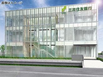 新店舗はガラス張りの3階建。1階は預金関連の窓口。2階は個別ブースやコンベンションルーム、貸金庫を増強した