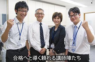 教育のプロ、佐藤尚之塾長(左から2番目)