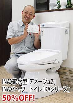 1人の職人が、1日でトイレ本体とクロス張替までを施工してくれる。8月末までなのでお早目に