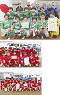 上から優勝さぎぬまSC、準優勝FC土橋、3位富士見台FCと鷺沼RCメンバーら