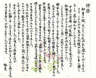 進学フロントに届いた有馬中学校2年生母親の手紙