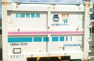 今回使用される鉄道輸送用コンテナ